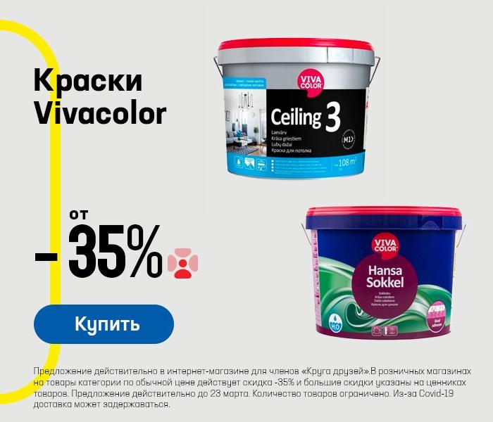 Краски Vivacolor от -35%