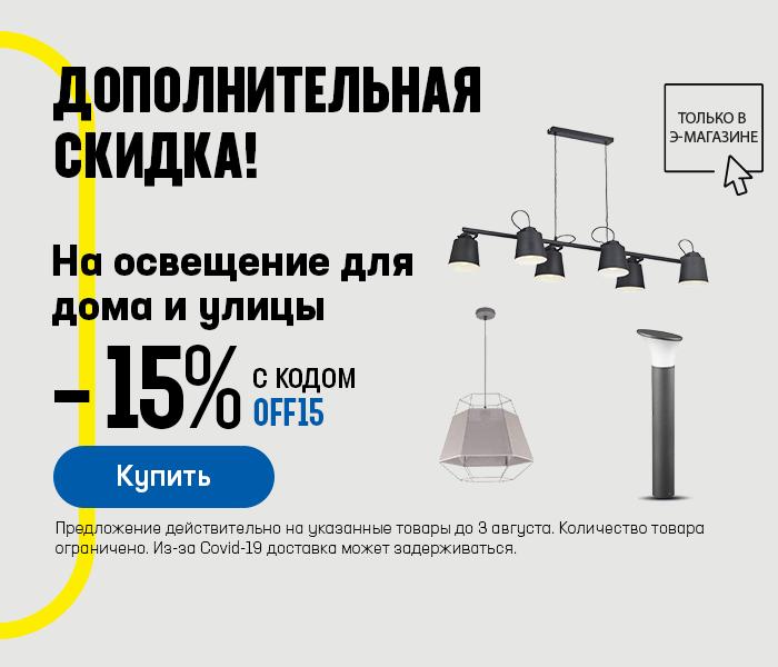 Дополнительная скидка! На освещение для дома и улицы -15% с кодом OFF15