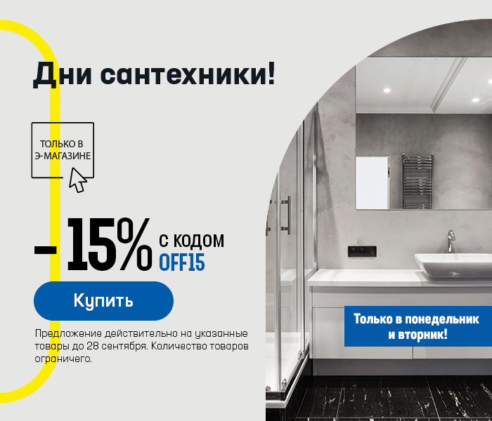 Дни сантехники! -15% с кодом OFF15