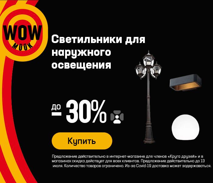 Светильники для наружного освещения от -30%