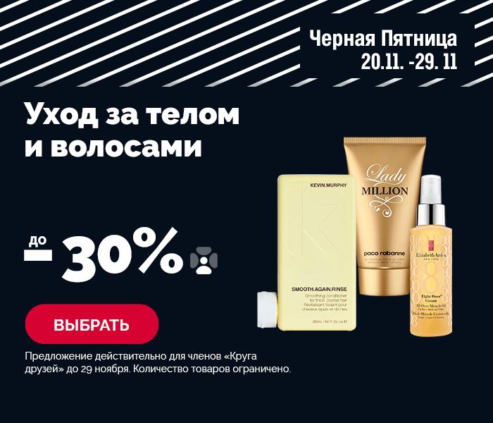 Уход за телом и волосами до -30%