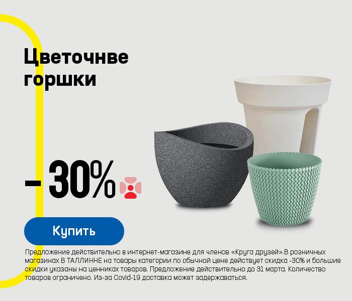 Цветочнве горшки -30%