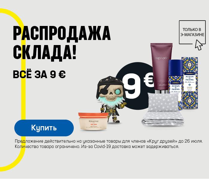 """""""Распродажа склада! Всё за 9 €"""""""