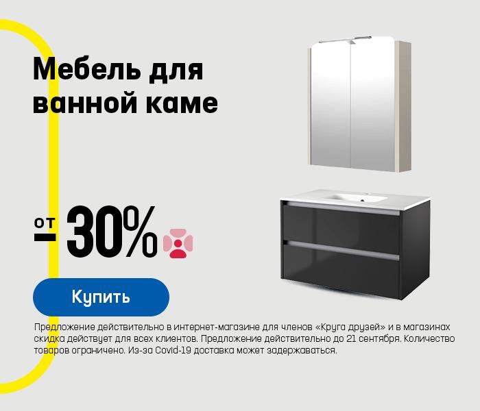 Мебель для ванной каме от -30%