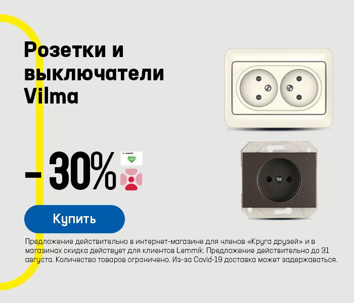 Розетки и выключатели Vilma -30%
