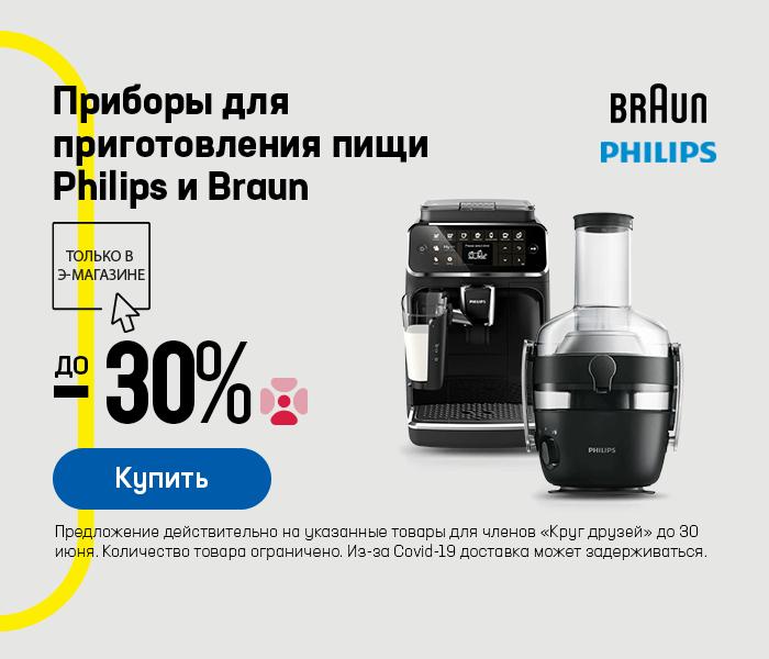 Приборы для приготовления пищи Philips и Braun до -30% дешевле