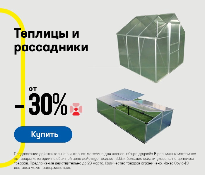 Теплицы и  рассадники от -30%