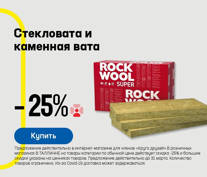 Cтекловата и каменная вата -25%