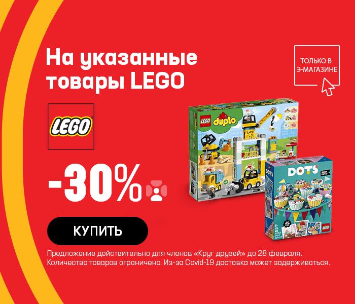 -30% на указанные товары LEGO