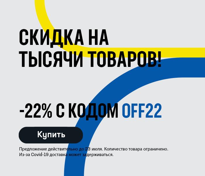 Скидка на тысячи товаров! -22% с кодом OFF22