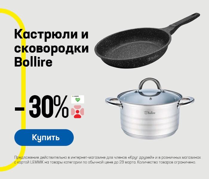 Кастрюли и сковородки Bollire -35%