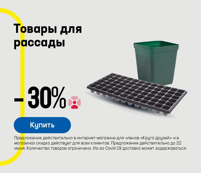 Товары для рассады -30%