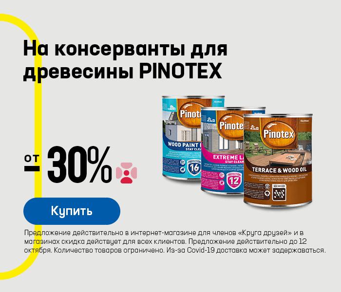 На консерванты для древесины PINOTEX не менее -30%