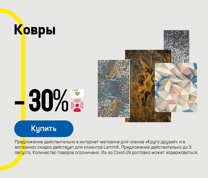 Ковры - 30%