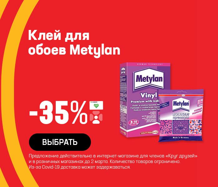 Клей для обоев Metylan -35%