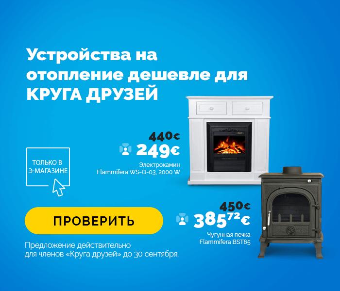 Устройства на отопление дешевле для Kруга друзей