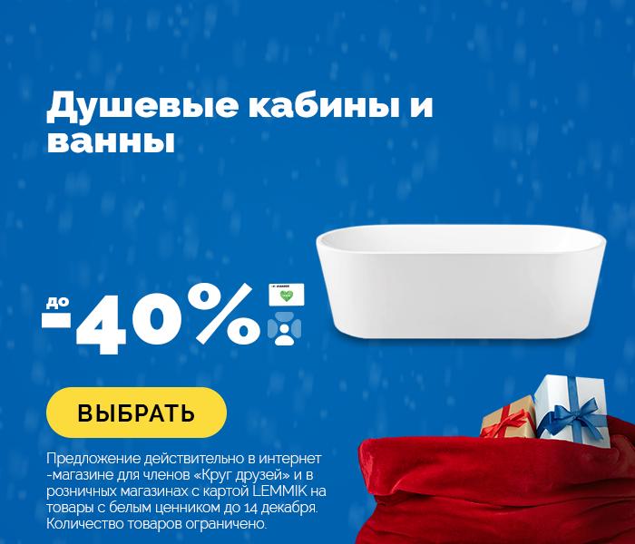 Душевые кабины и ванны до -40%