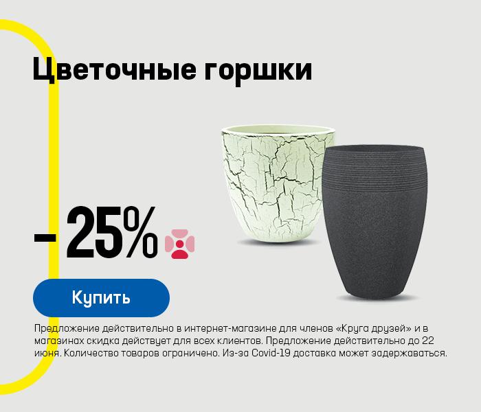 Цветочные горшки -25%