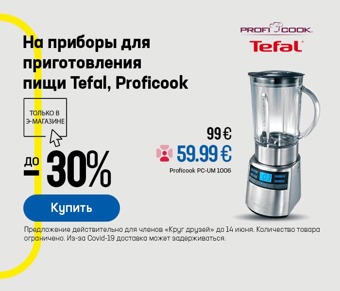 На приборы для приготовления пищи Tefal, Proficook до -30%