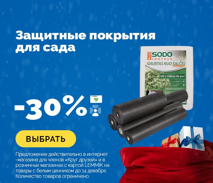 Защитные покрытия для сада -30%