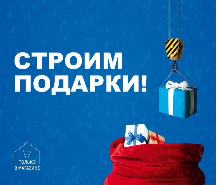 Строим подарки!