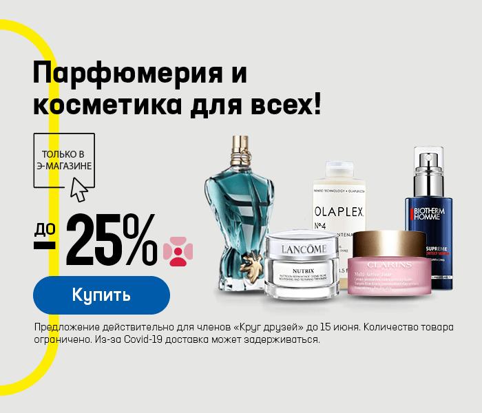 Парфюмерия и косметика для всех! До -25%