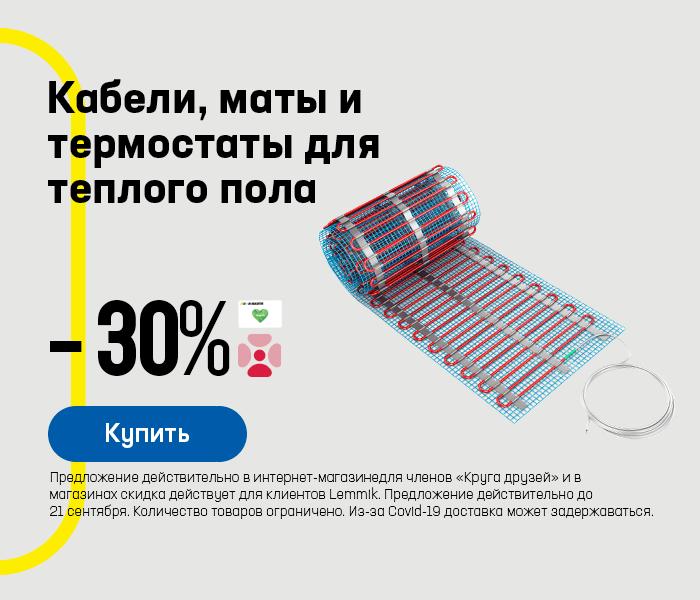 Кабели, маты и термостаты для теплого пола -30%