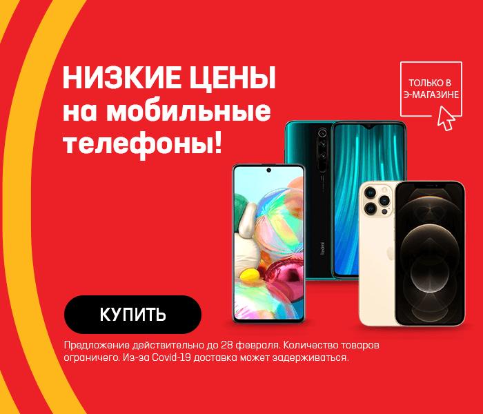Низкие цена на мобильные телефоны