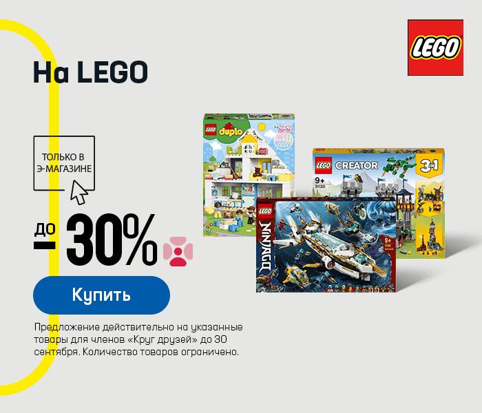 На LEGO до -30%