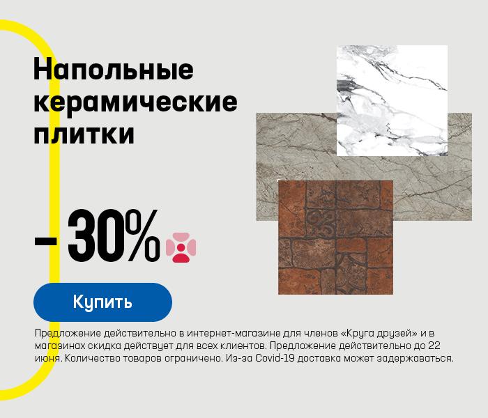 Напольные керамические плитки -30%