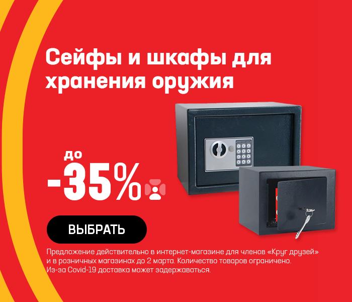 Сейфы и шкафы для хранения оружия ДО-35%