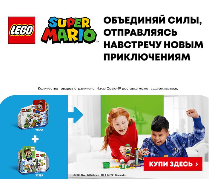 LEGO - SUPER MARIO ОБЪЕДИНЯЙ СИЛЫ ОТПРАВЛЯЯСЬ НАВСТРЕЧУ НОВЫМ ПРИКЛЮЧЕНИЯМ
