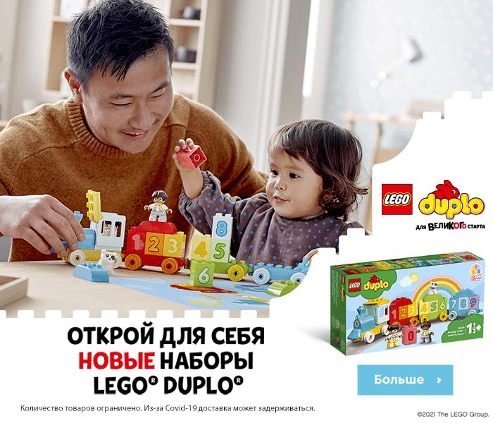 ОТКРОЙ ДЛЯ СЕБЯ НОВЫЕ НАБОРЫ LEGO® DUPLO®