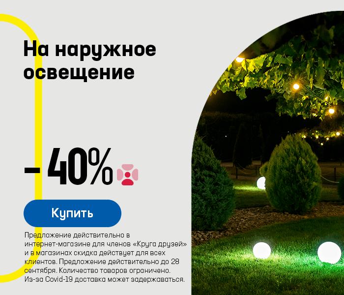 На наружное освещение -40%