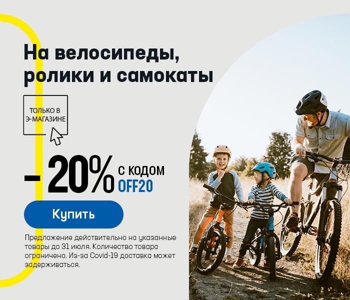 На велосипеды, ролики и самокаты -20% с кодом OFF20