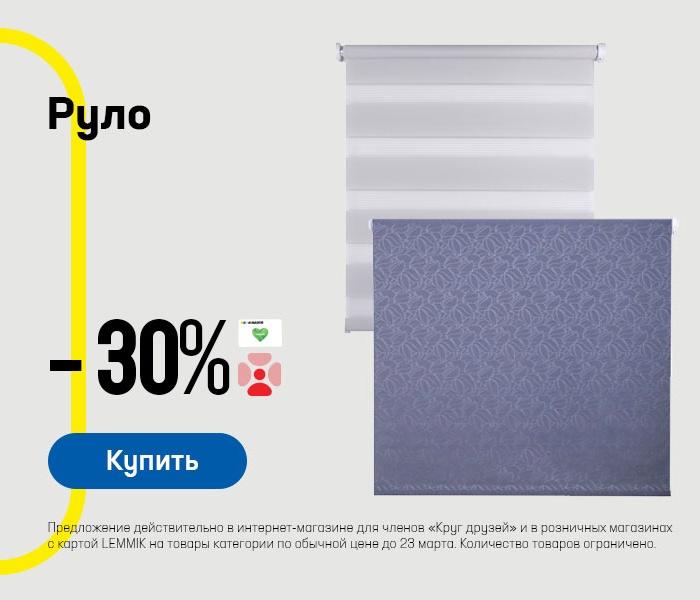 Руло -30%