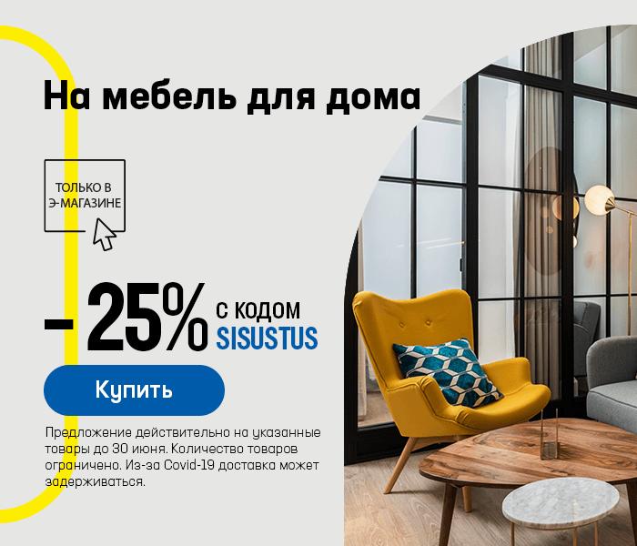 На мебель для дома -25% с кодом SISUSTUS