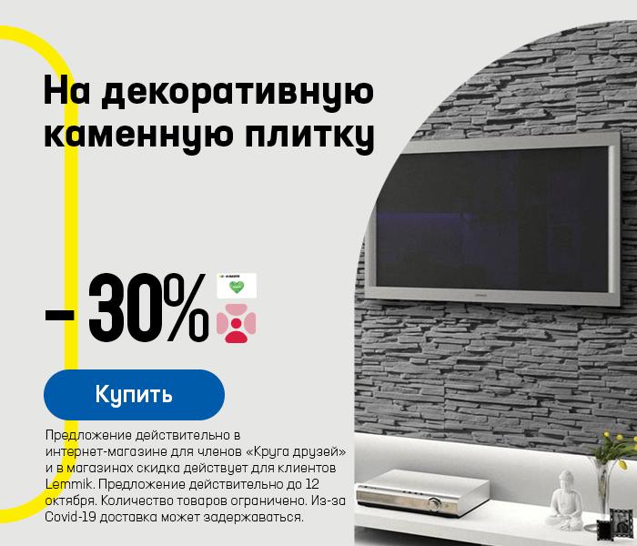 На декоративную каменную плитку -30%