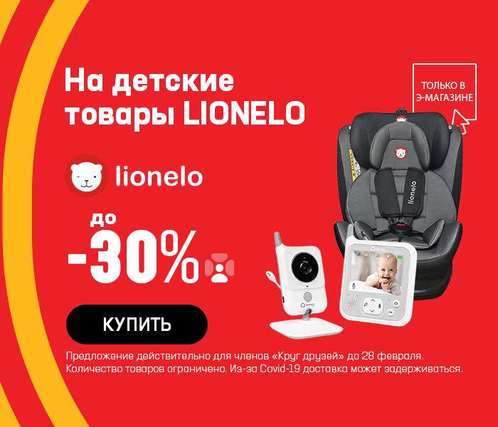 На детские товары Lionelo до -30%