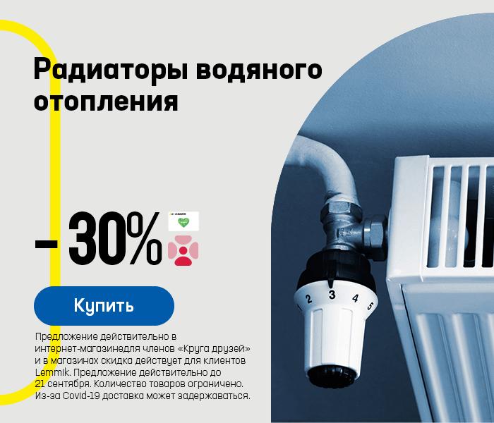 Радиаторы водяного отопления -30%