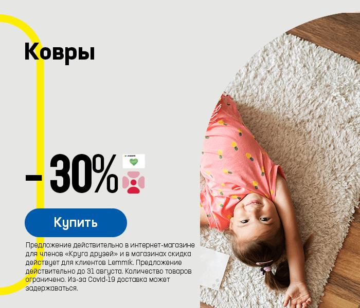Ковры -30%
