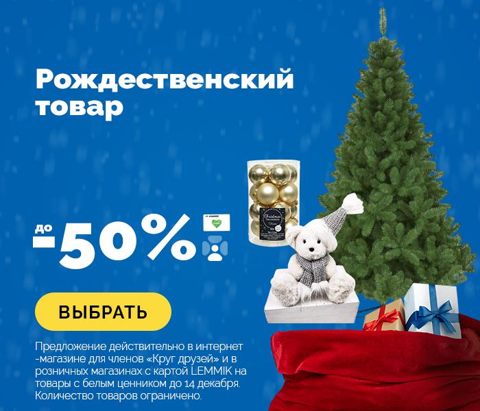 Рождественский товар до -50%