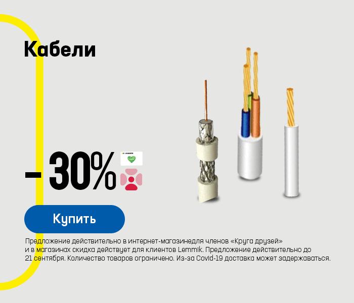 Кабели -30%