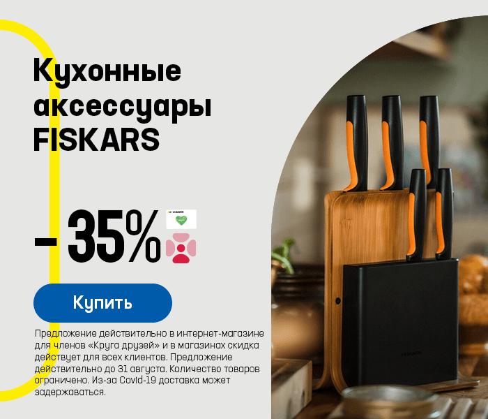 Кухонные аксессуары FISKARS -35%