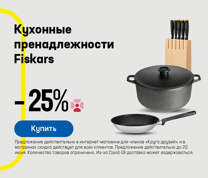 Кухонные пренадлежности Fiskars -25%