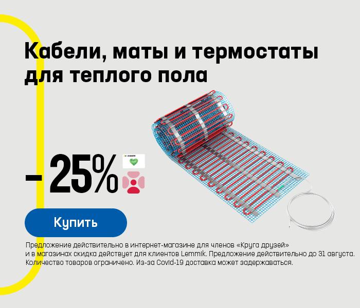 Кабели, маты и термостаты для теплого пола -25%
