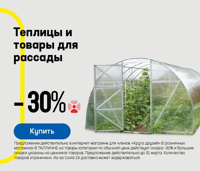 Tеплицы и товары для рассады -30%