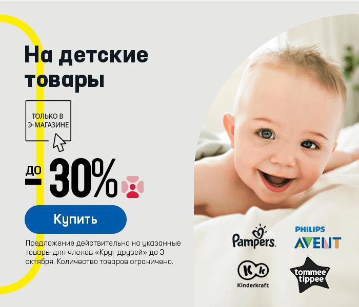 На детские товары до -30%