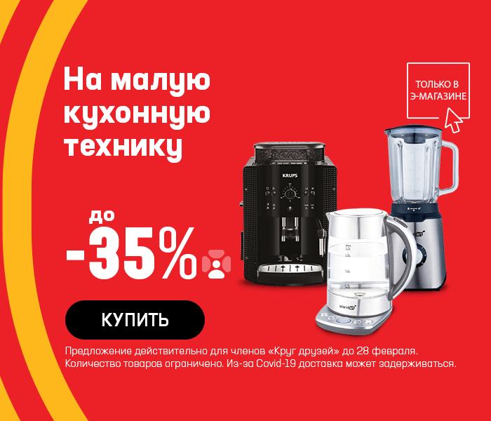 на малую кухонную технику до -35%