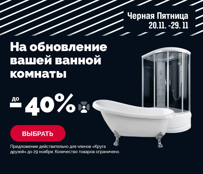 До -40% на обновление вашей ванной комнаты